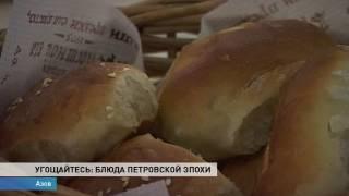 Историки русской кухни рассказывают о незнакомых блюдах
