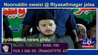 Nooruddin owaisi Attends MIM Jalsa Riaysathnagar