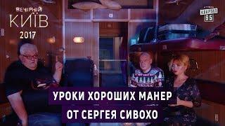 Машку за ляжку - Уроки хороших манер от Сергея Сивохо