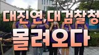8.11[2]비상!!대진연,대검찰청 몰려오다
