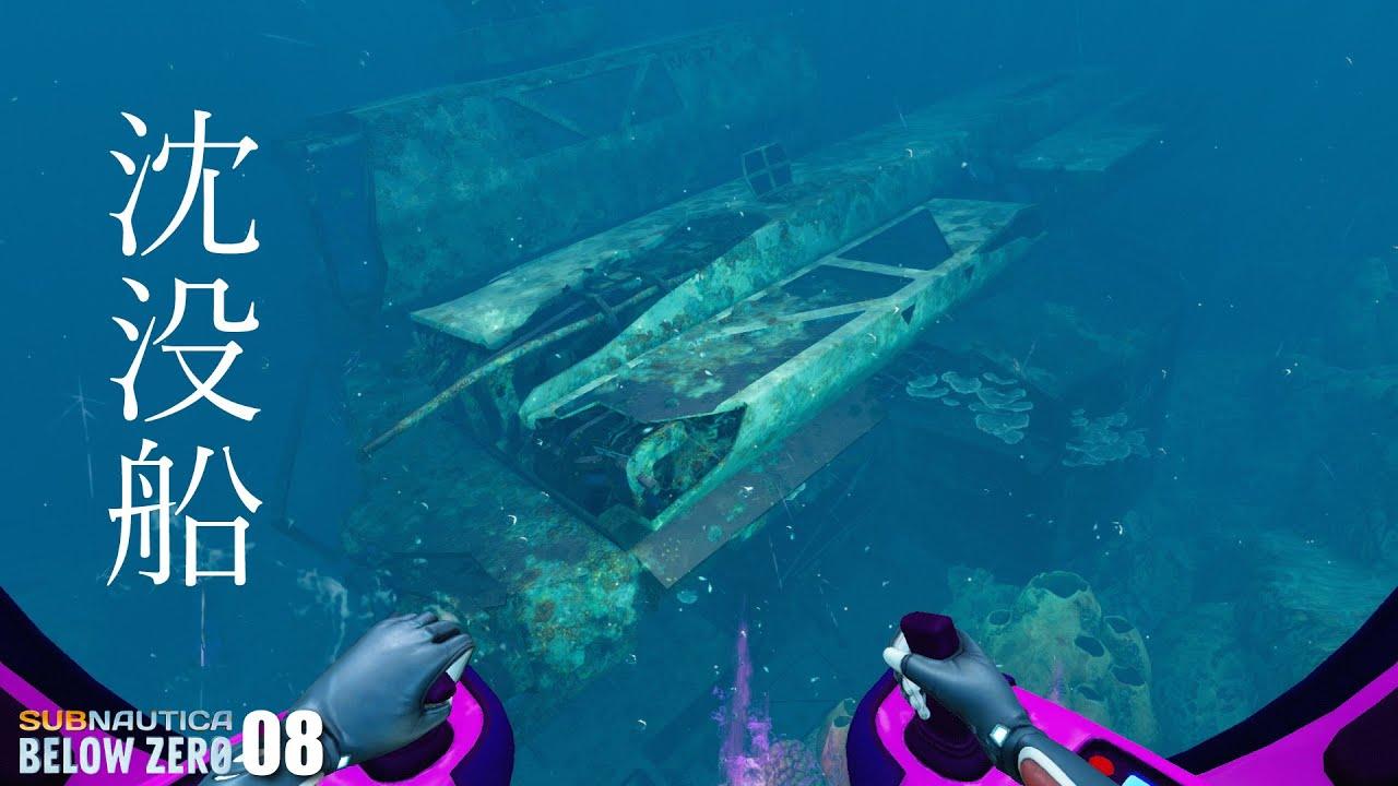 #08 爆発した研究所を見つけた後に、沈没船を見つけた私は好奇心が爆発しました。  Subnautica サブノーティカ 父さんの ゲーム実況