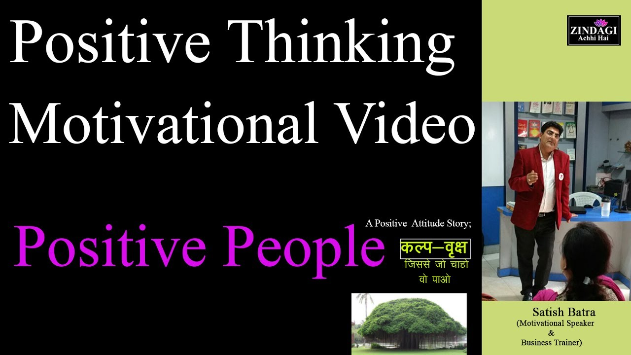 Positive Attitude Status In Hindi Positive Thinking Motivational Video Positive People Youtube