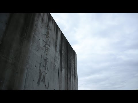 舞空 (齊藤光平) / Dissipate (Kohei Saito)