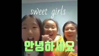 스위트걸 - 안녕하세요(2008) mp3