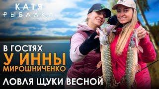 Рыбалка с Инной Мирошниченко. Ловля щуки весной на джиг.