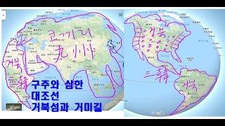 대조선  전세계  구주와 삼한 거북섬 거미길