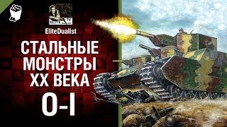 O-I - Стальные монстры 20-ого века №35 - От EliteDualist Tv [World of Tanks]