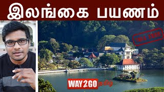 இலங்கை சுற்றுலா |விசா பெற எளிய வழிமுறை| Sri Lanka Travel guide |VISA process|Tamil|way2go | Madhavan