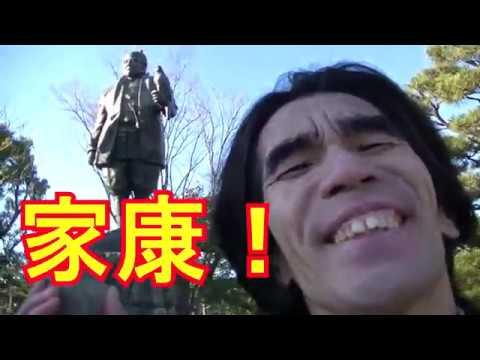 話がワー!て言いやすい駿府公園にいって家康公に会ってきたのだ! - YouTube