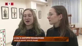 МИСТЕЦТВО АРТ-КОЛАЖІВ