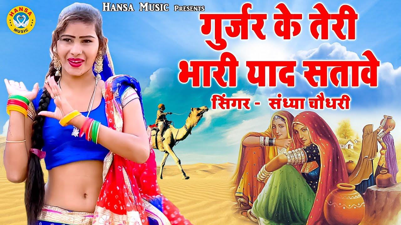 DJ Gurjar Rasiya ~ गुर्जर के तेरी भारी याद सतावे ~ Sandhya Chaudhary // New Hits Song ~