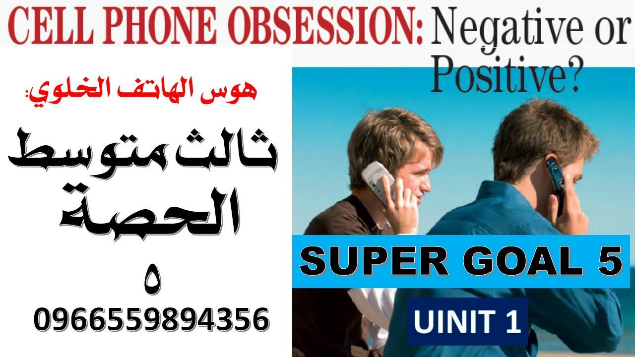 Download انجليزى الصف الثالث متوسط SUPER GOAL 5 الفصل الدراسى الاول UNIT 1 الوحدة الاولى