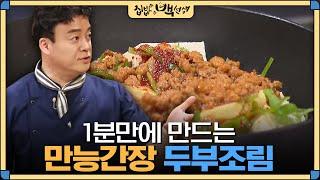 '만능간장'으로 만드는 '두부조림'과 '꽈리고추 볶음'! 집밥 백선생 4화