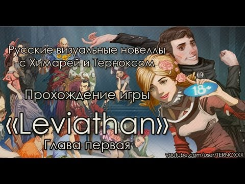 скачать игру Leviathan The Last Day Of The Decade - фото 10