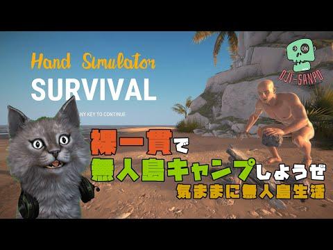【Hand Simulator:Survival】裸一貫で無人島キャンプしようぜ【気ままに無人島生活】