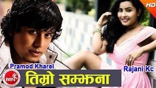 Pramod Kharel New Nepali Song | Timro Samjhana Malai | Ft Rajani Kc | New Nepali Adhunik Song