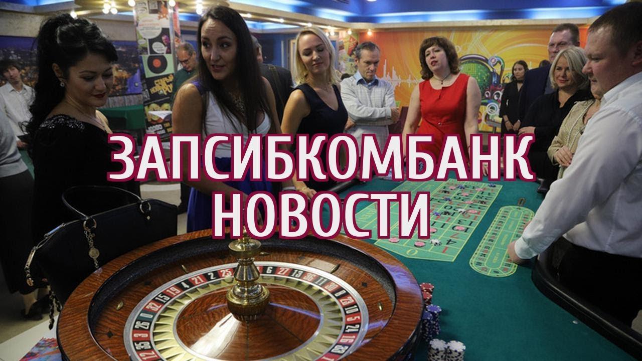 кассир в казино