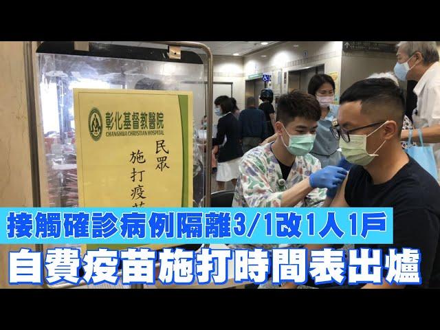 不讓桃園醫院醫護師一家7口染疫重演!確診病例接觸者居家隔離3/1起限1人1戶 | 台灣新聞 Taiwan 蘋果新聞網