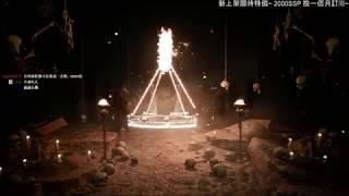 凶宅驚魂 #10 奧運聖火馬拉松(完結)