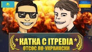 ИГРАЮ В CSGO ВМЕСТЕ С ITPEDIA - ОТСОС ПО-УКРАИНСКИ