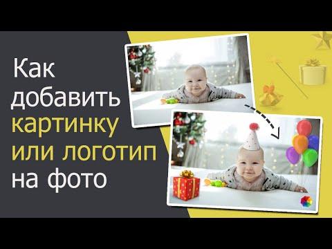 Как на фото добавить картинку или вставить клипарт
