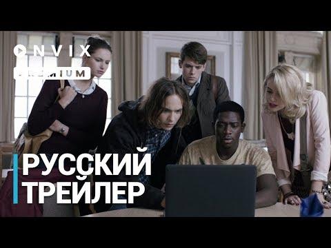 Астрал: Новое измерение   Русский трейлер (дублированный)   Фильм [2019]