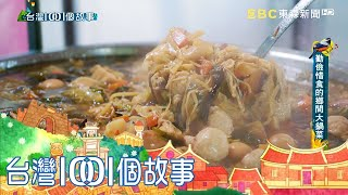 辦桌菜尾升級豐盛大鍋菜 客家小鎮特有美味 part4 台灣1001個故事|白心儀