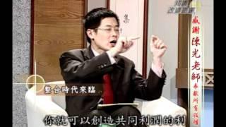 【創業家有約】資源整合新經濟!陳光 VS 林偉賢 #3|陳光NBU記憶學