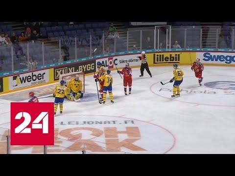 Хоккеисты сборной России обыграли шведов в Кубке Карьяла - Россия 24