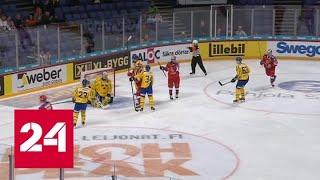 Смотреть видео Хоккеисты сборной России обыграли шведов в Кубке Карьяла - Россия 24 онлайн