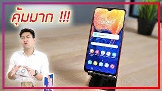 รีวิว Samsung Galaxy A10 มือถือคุ้มค่าไม่เกิน 4,000 บาท