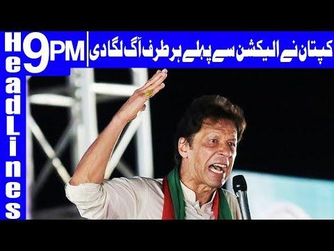 PTI introduces 100-day plan ahead of general polls - Headlines & Bulletin 9 PM - 20 May 2018 - Dunya