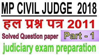 Question paper of MP Civil JUDGE    MP CJ परीक्षा का हल प्रश्न पत्र भाग   judiciary exam preparation