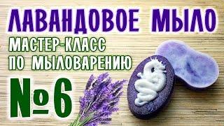 Лавандовое мыло ♥ Мастер-класс по мыловарению для начинающих ♥ Мыловарение ♥ DIY ♥ Soap making