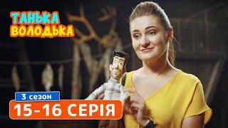 Сериал Танька и Володька 3 cезон. Cерия 15-16 | КОМЕДИЯ 2019