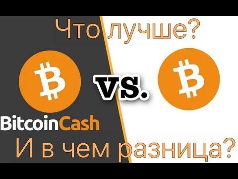Bitcoin и Bitcoin Cash, в чем разница и что лучше?