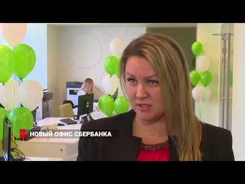Новый офис Сбербанка