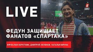 Фото Федун заступился за фанатов / Гончаренко вернулся в Москву / Live Зеленова, Короткина и Юриной