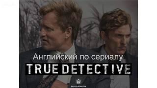 Вебинар | Английский по сериалу True Detective