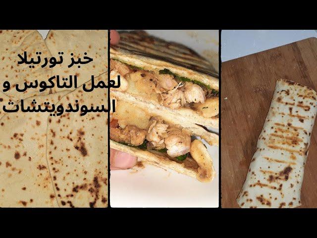 اسهل وصفة خبز التورتيلا للسوندويشات و التاكوس بدون اختمار و بوقت قياسي