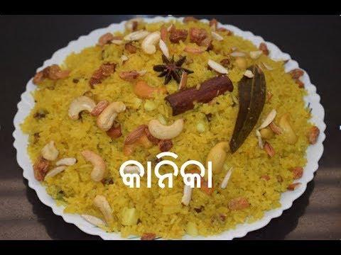 ପୁରୀ ମନ୍ଦିର ମହାପ୍ରସାଦ କାନିକା | ସହଜ ଉପାୟରେ ବନାନ୍ତୁ ସ୍ୱାଦିଷ୍ଟ କାନିକା | Kanika recipe | Odia authentic