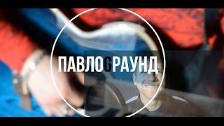 I GOT LOVE — MiyaGi & Эндшпиль (cover) Евтушенко и Пригорнев ХИТ