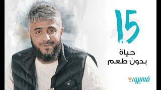 حياة بدون طعم | فسيروا 3 مع فهد الكندري - الحلقة 15| رمضان 2019
