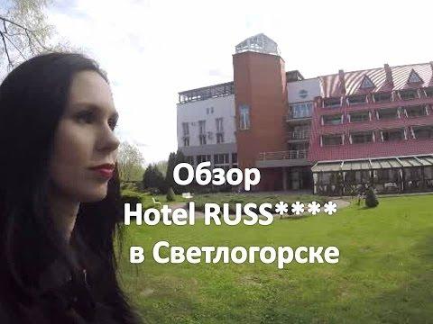 Отель Русь в Светлогорске.  Обзор