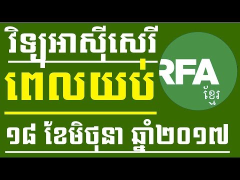 Khmer Radio Free Asia For Night News On 18 June 2017 at 7:30PM | Khmer News Today 2017