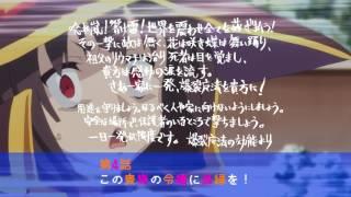 TVアニメ「この素晴らしい世界に祝福を!2」次回予告 第4話 福山安奈 動画 10