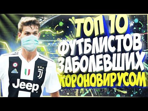 ТОП 10 Футболистов заболевших КОРОНОВИРУСОМ