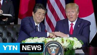 """미일, 1단계 무역협상 타결...트럼프 """"70억달러 日…"""