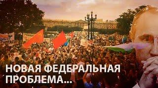 Хабаровск побил рекорд численности протестов. Новая федеральная проблема