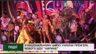 У Національному цирку України прем'єра нового шоу Африка